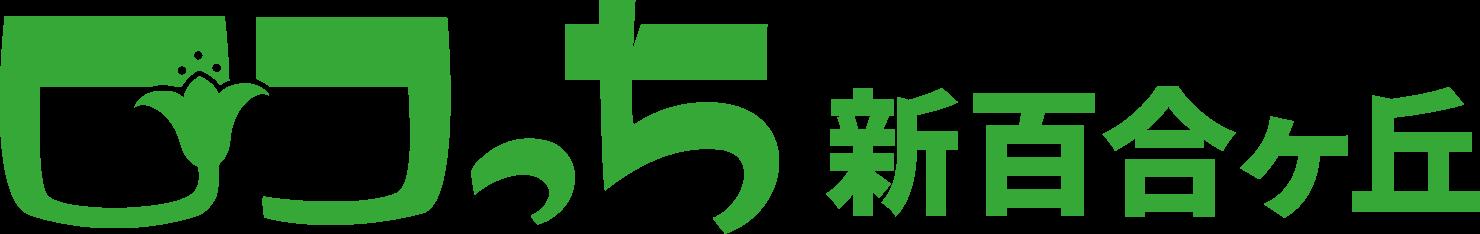 ロコっち – 新百合ヶ丘
